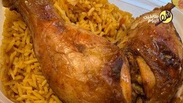 دجاج_الدجاج_كبسة_الكبسة_شو_طابخين_اليوم